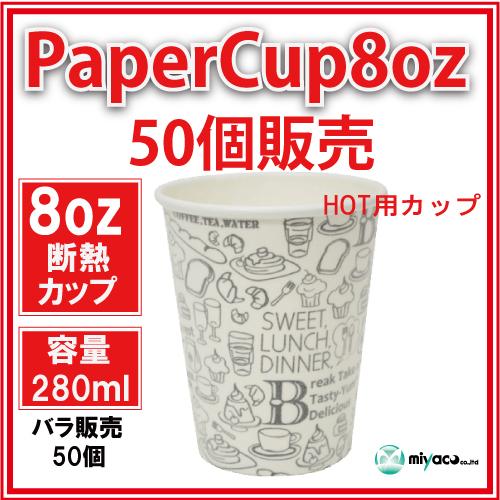 断熱紙コップ8オンス(MONOCHROME W)50個