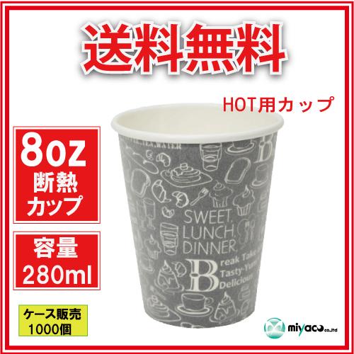断熱紙コップ8オンス(MONOCHROME B)1000個