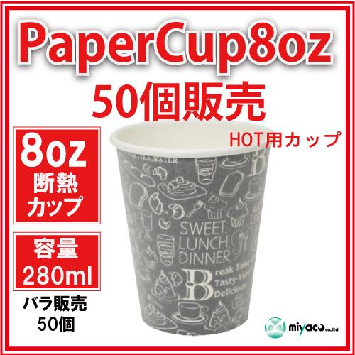 断熱紙コップ8オンス(MONOCHROME B)50個