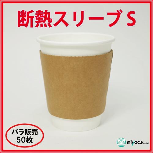業務用 ★断熱スリーブ S 50枚