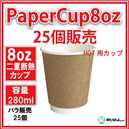★二重断熱紙カップ8オンス クラフト 25個