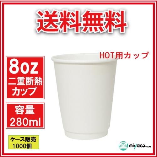 二重断熱紙カップ8オンス ホワイト 1000個