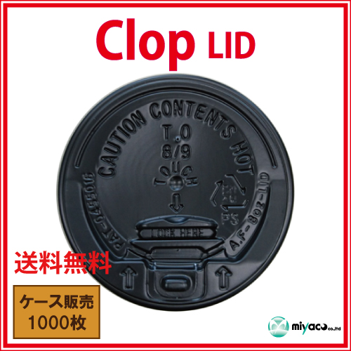 clop Lid(8oz用)ブラック 1000個