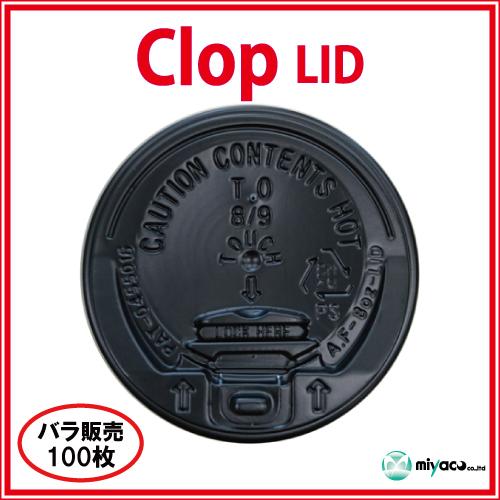 ★clop Lid(8oz用)ブラック 100個