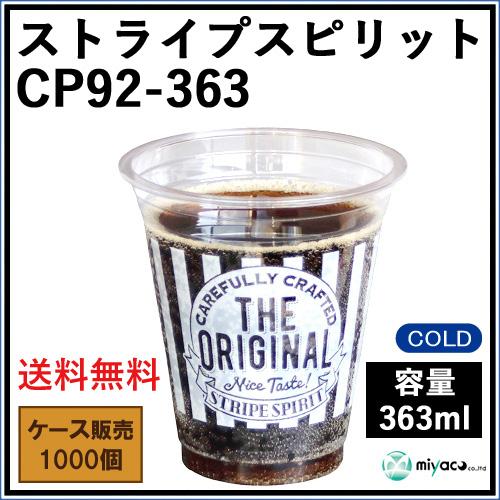 プラスチックカップ12オンス CP92-363 ストライプスピリット 1000個