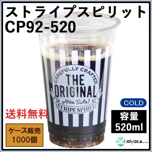 プラスチックカップ18オンス CP92-520 ストライプスピリット 1000個