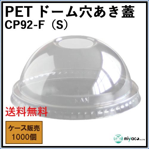 CP92-F(S)PETドーム穴あき蓋(LID)1000枚