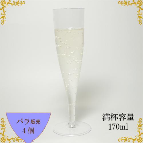 ★EC-26C シャンパンカップ(クリア) 4個