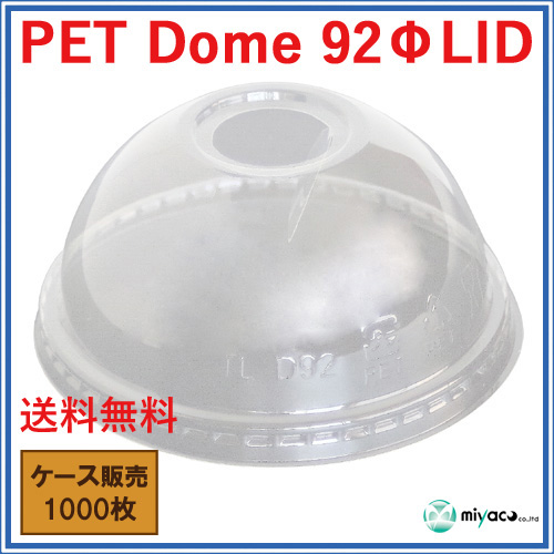 PET-D92 DOME LID(蓋) 1000枚