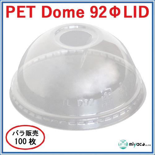 ★PET-D92 DOME LID(蓋) 100枚