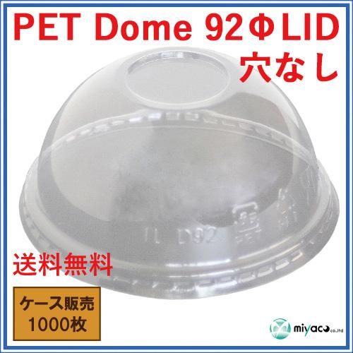 PET-D92 DOME LID 穴なし(蓋) 1000枚
