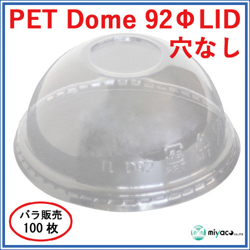 ★PET-D92 DOME LID 穴なし(蓋) 100枚