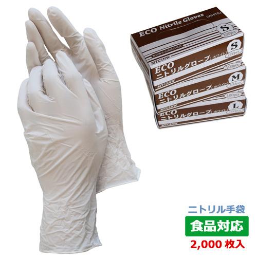 MTC5NW ECOニトリル手袋(粉なし)ホワイト 2000枚