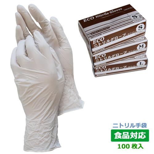 ★MTC5NW ECOニトリル手袋(粉なし)ホワイト 100枚