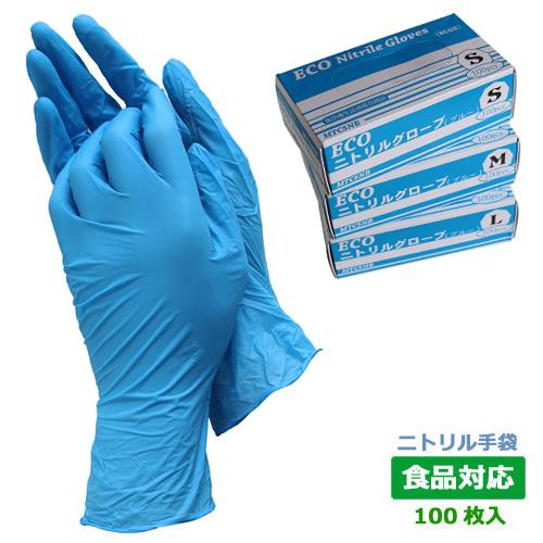 ★MTC5NW ECOニトリル手袋(粉なし)ブルー 100枚