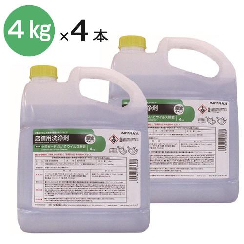 ニイタカ 清掃用除菌洗剤 ケミガードふいてウイルス除去 4kg 4本