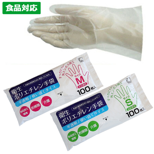 衛生ポリエチレン手袋 袋入(半透明)5000枚