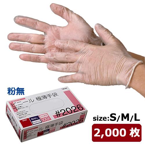 作業用使い捨て手袋 2026 ビニール使いきり手袋 粉無 2000枚