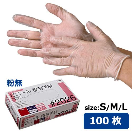 ※作業用使い捨て手袋 2026 ビニール使いきり手袋 粉無 100枚