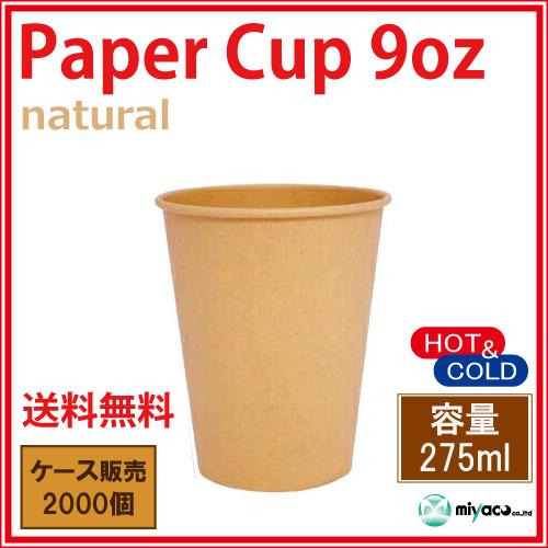 紙コップ9オンス(ナチュラル) 2000個
