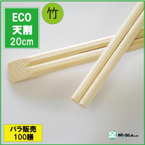 ECO竹箸天削(4.3×200mm)100膳