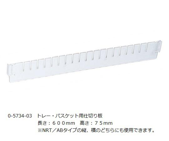 トレー・バスケット用仕切り板 長さ:600mm 高さ:75mm NRT/AB
