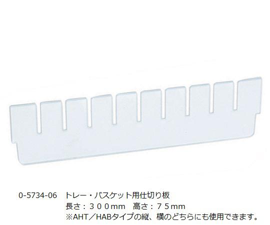 トレー・バスケット用仕切り板 長さ:300mm 高さ:75mm AHT/HAB