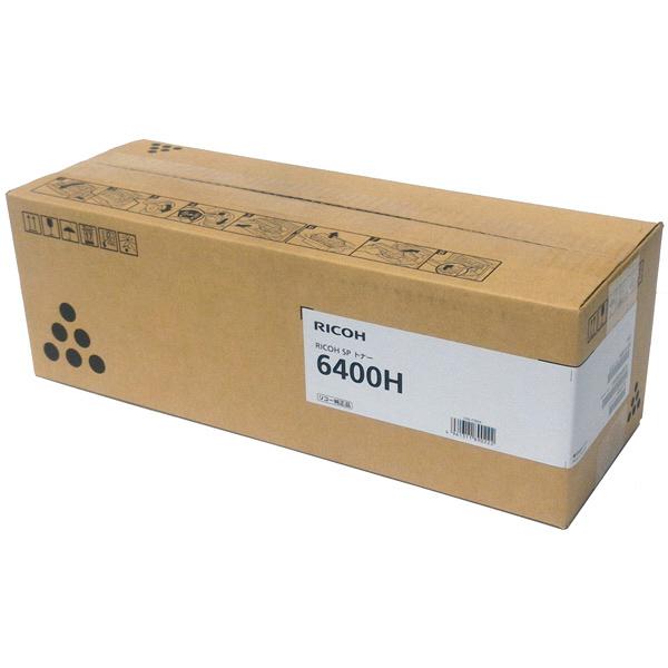 純正RICOH IPSIO SP トナー 6400H
