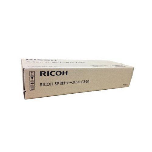 純正RICOH IPSIO SP廃トナーボトル C840