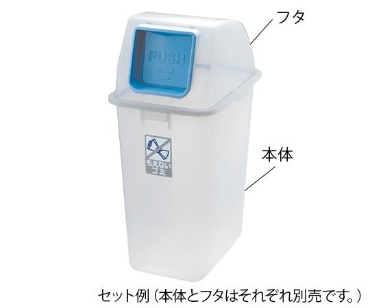 分別リサイクルペール 90N フタ