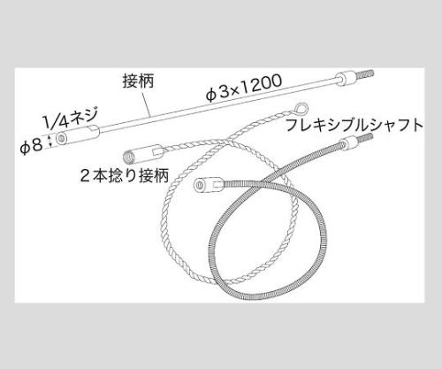 配管洗浄チューブブラシ用 2本捻り接柄 Φ3 2m