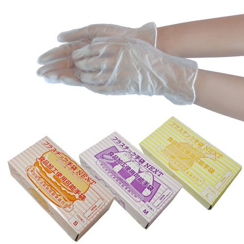プラスチック手袋(食品加工使用対応)NEXT粉なし ナチュラル 2000枚