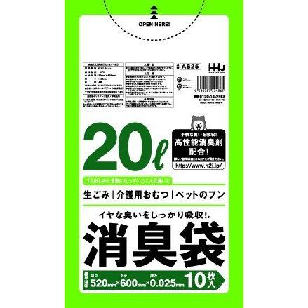 消臭ごみ袋20L用 AS25 600枚