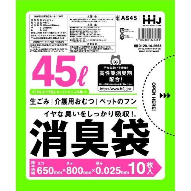 消臭ごみ袋45L用 AS45 600枚