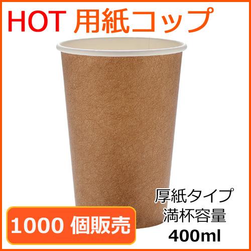 厚紙紙コップ14オンス トーカン SMT-400 クラフト 1000個