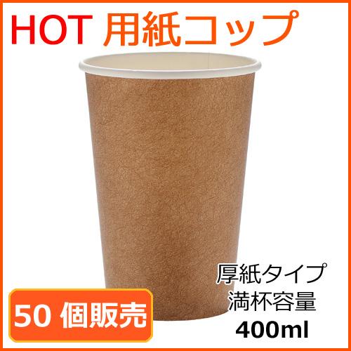 ★厚紙紙コップ14オンス トーカン SMT-400 クラフト 50個