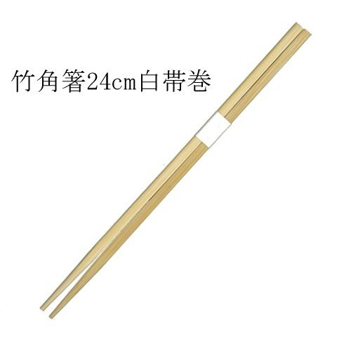 割り箸 先細竹角箸24cm 白帯巻 3000膳