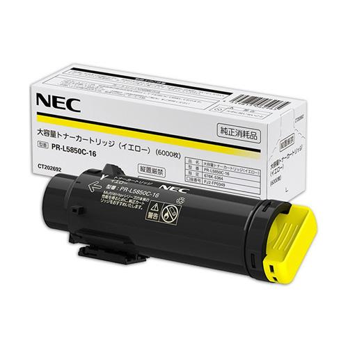 純正NEC PR-L5850C-16 大容量イエロー
