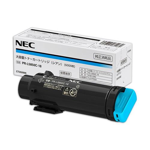 純正NEC PR-L5850C-18 大容量シアン