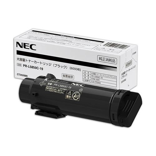 純正NEC PR-L5850C-19 大容量ブラック