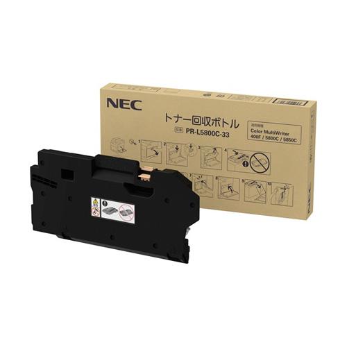 純正NEC PR-L5800C-33 トナー回収ボトル