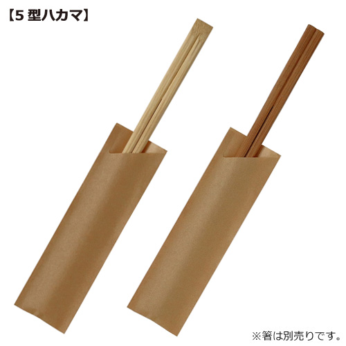 箸袋 5型ハカマ 未晒無地 5S-M 500枚