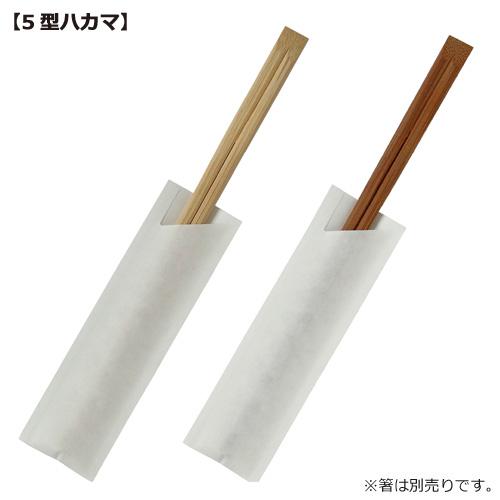 箸袋 5型ハカマ 白無地 5S-1 500枚