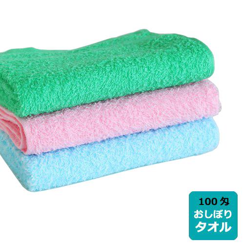【日本製 泉州タオル】 おしぼり100匁総パイル 1色につき 12枚セット(※カラーは混載できません)