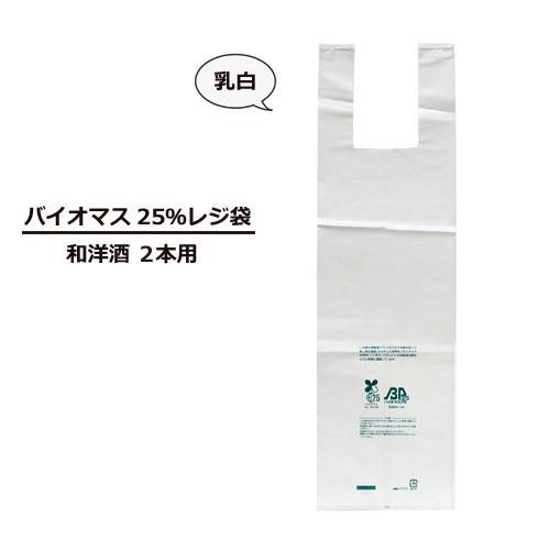 和洋酒2本用レジ袋(バイオマス25%)2000枚【レジ袋有料化対象外 】