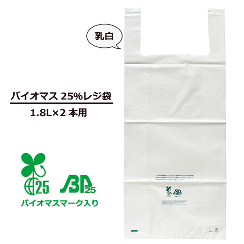 1.8L2本用レジ袋(バイオマス25%)1000枚【レジ袋有料化対象外 】