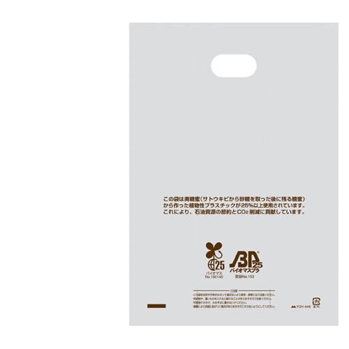 バイオマス25% 手穴ポリ袋 S 1500枚【レジ袋有料化対象外 】