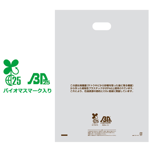 バイオマス25% 手穴ポリ袋 M 1000枚【レジ袋有料化対象外 】
