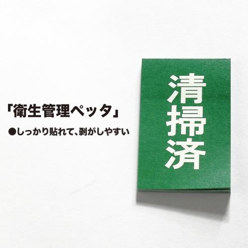 ★清掃済シール「衛生管理ペッタ」1000枚