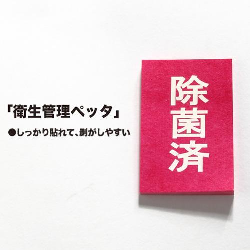 ★除菌済シール「衛生管理ペッタ」1000枚